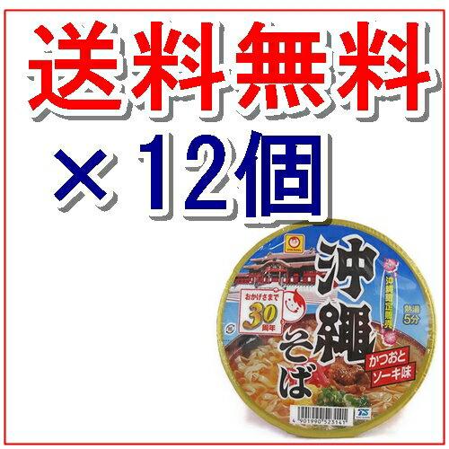 【沖縄そば】マルちゃん 88g×12個セット(1ケース)インスタント カップラーメン カップ麺 即席 沖縄お土産 ソーキそば お取り寄せ 送料無料 送料込み