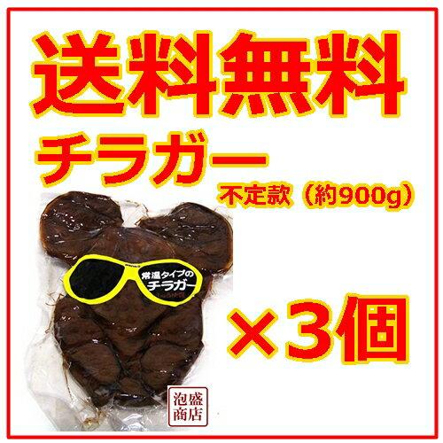 【チラガー】 味付けしょうゆ味 常温タイプ×3個セット / オキハム 沖縄ハム ミミガー好きにオススメ
