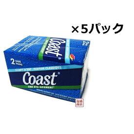 コースト固形石鹸 (青)×5パック (1パックに90g×2個入りです)COAST