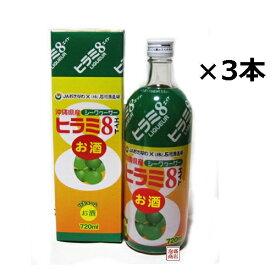 ヒラミエイト リキュール (化粧箱付き)720ml 6度×3本セット 沖縄シークヮーサーリキュール 【※お酒です※】