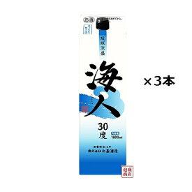海人 泡盛 紙パック 30度 1800ml×3本セット / 沖縄 まさひろ酒造