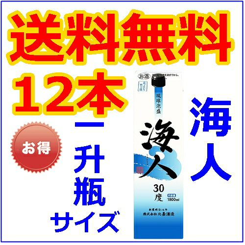 【海人】泡盛 紙パック 30度1800ml×12本セット / まさひろ酒造