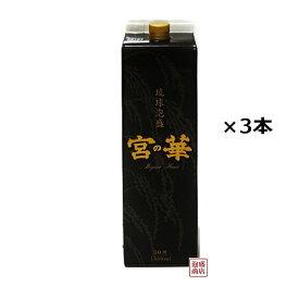 宮の華 泡盛 紙パック 30度 1800×3本セット / 沖縄 宮古島 伊良部島 宮の華酒造