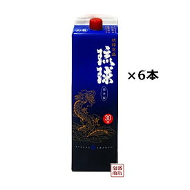 琉球 泡盛 紙パック 30度 1800ml×6本(1ケース)
