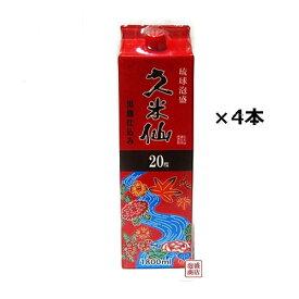 久米仙酒造 久米仙 泡盛 紙パック 20度 1800ml×4本セット / 沖縄