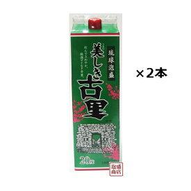 【 古里 】泡盛 美しき古里 紙パック 20度 1800ml×2本セット / 沖縄 今帰仁酒造