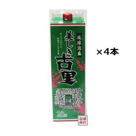 【 古里 】泡盛 美しき古里 紙パック 20度 1800ml×4本セット / 沖縄 今帰仁酒造
