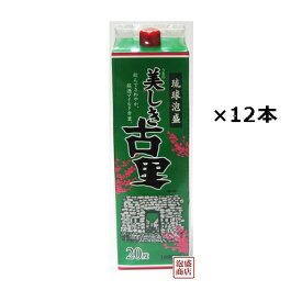 【 古里 】泡盛 美しき古里 紙パック 20度 1800ml×12本(2ケース) / 沖縄 今帰仁酒造