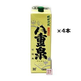 【八重泉】泡盛 紙パック 30度 1800ml×4本 セット / 沖縄 石垣島