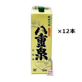 【八重泉】泡盛 紙パック 30度×1800ml×12本(2ケース) / 沖縄 石垣島