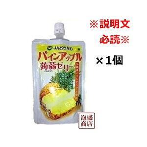 パイナップル蒟蒻ゼリー 130g×1個 JAおきなわ