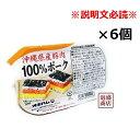 【ポークランチョンミート】オキハム 140g×6個セット、  沖縄県産豚肉100%使用 /