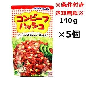 コンビーフハッシュ 140g×5袋 セット オキハム 沖縄ハム