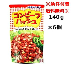 コンビーフハッシュ 140g×6袋 セット オキハム 沖縄ハム