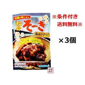 軟骨そーき(ごぼう入り)×3袋セット 「簡易包装」 オキハム / 軟骨ソーキそば 沖縄そば に最適です