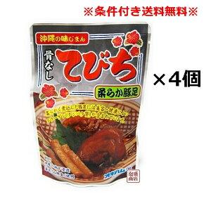 【骨なしてびち】レトルト×4袋セット オキハム / 豚足 沖縄ハム コラーゲン たっぷり