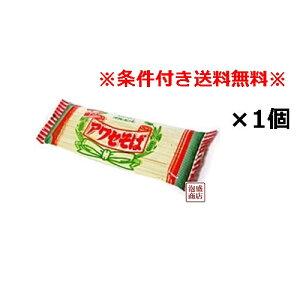沖縄そば乾麺 アワセそば平めん 270g×1袋 「簡易包装」