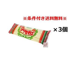 沖縄そば乾麺 アワセそば平めん 270g×3袋セット 「簡易包装」
