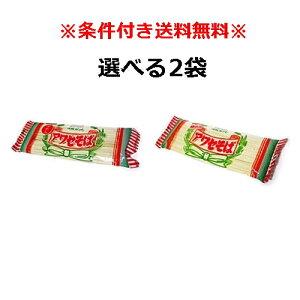 沖縄そば乾麺 アワセそば 選べる2袋セット 「簡易包装」 (約6人前)平めん 細めんからお選びください
