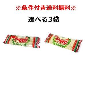 沖縄そば乾麺 アワセそば 選べる3袋セット 「簡易包装」 (約6人前)平めん 細めんからお選びください