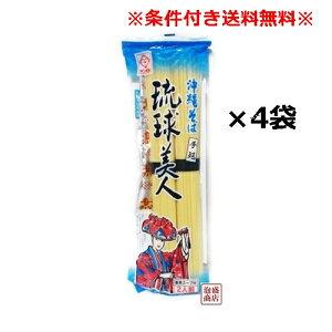 【沖縄そば】だし付き 乾麺 琉球美人 200g×4袋セット  / サン食品 「簡易梱包」