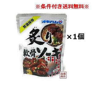 【炙り軟骨ソーキ】1袋 / オキハム ソーキそば 沖縄そば に! 沖ハム オキハム 「簡易包装」