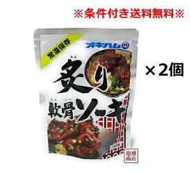 【炙り軟骨ソーキ】レトルト×2袋セット オキハム /ソーキそばに最適 「簡易包装」