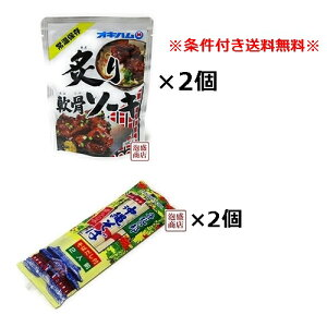 【沖縄そば】ソーキそばセット4食分 マルタケ乾麺×2袋 炙り軟骨ソーキ×2袋 「簡易包装」