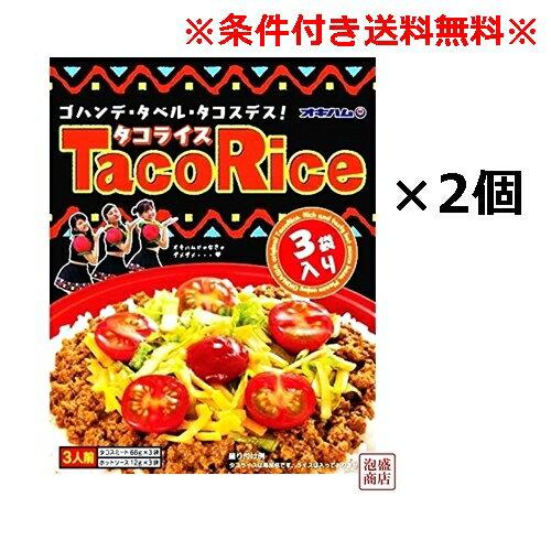 【タコライス】オキハム 3食入袋×2袋セット /  計6食 ソース 付き 沖縄ハム 「簡易梱包」