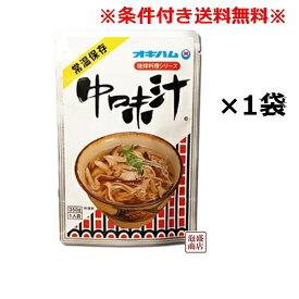 【中味汁】なかみ汁 350グラム×1袋 オキハム / 沖縄おみやげ 豚のもつ モツ 「簡易包装」