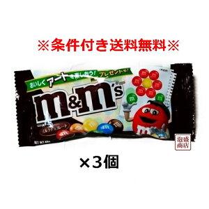 m&m s ミルクチョコレートシングル 40g×3袋セット / エムアンドエムズ マースジャパン