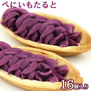 紅芋タルト べにいもたると ナンポー 沖縄土産 紅芋 タルト 沖縄のお菓子 紅いもタルト 16個