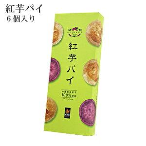紅芋 紅いも 沖縄 土産 お菓子 沖縄土産 南風堂 紅芋パイ 6個