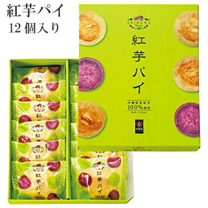 紅芋パイ 南風堂 沖縄 紅芋 紅いも お菓子 沖縄土産 12個