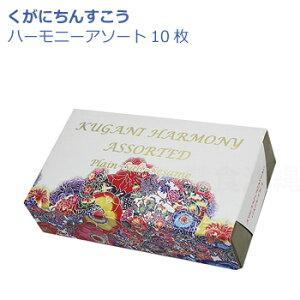 ちんすこう 詰め合わせ くがにちんすこう ハーモニーアソート 10枚 沖縄 お土産 くがに菓子本店 沖縄のお菓子