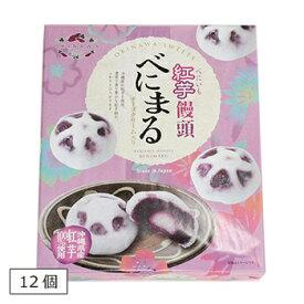 沖縄 紅芋 お土産 お菓子 紅芋饅頭 べにまる 12個