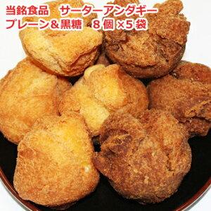 サーターアンダギー 当銘食品 さーたーあんだぎー 沖縄 土産 プレーン&黒糖 8個入り×5個