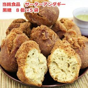 サーターアンダギー 黒糖サーターアンダギー 沖縄土産 おやつ 当銘食品 8個入り×5個 さーたーあんだぎー