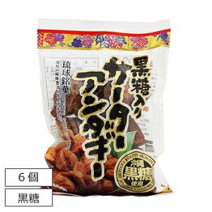 サーターアンダギー 黒糖 沖縄 お土産 オキハム 黒糖サーターアンダギー 6個入り