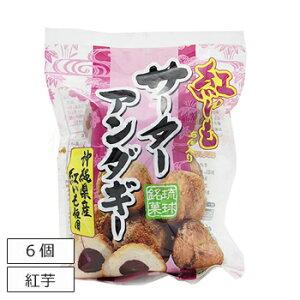 サーターアンダギー 紅芋 沖縄 お土産 おやつ 紅芋サーターアンダギー オキハム 6個入り