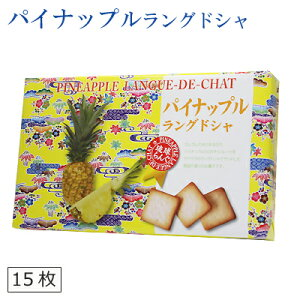 沖縄 お菓子 お土産 沖縄土産 ラングドシャ チョコレート パイン パイナップル パイナップルラングドシャ 15枚