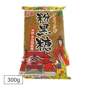 黒砂糖 黒糖 沖縄 粉末 粉 粉糖 多良間 多良間島産粉黒糖 300g