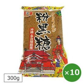 黒糖 粉末 粉 多良間島粉黒糖 300g×10袋