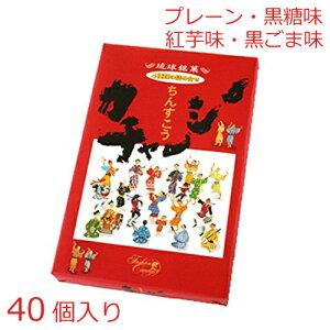 ちんすこう 沖縄土産 お菓子 詰め合わせ カチャーシーちんすこう ファッションキャンディ 40個