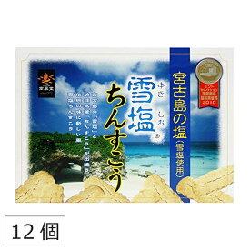 雪塩ちんすこう ちんすこう 塩 雪塩 沖縄お土産 お菓子 12個入り ミニサイズ 南風堂