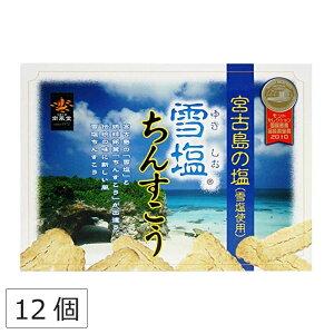 雪塩ちんすこう 南風堂 ちんすこう 沖縄お土産 お菓子 12個入り ミニサイズ