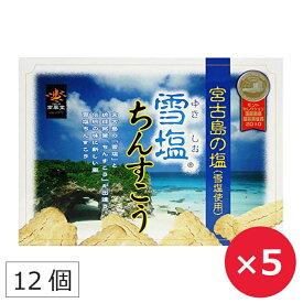 雪塩ちんすこう 沖縄お土産 沖縄土産 南風堂 お菓子 おいしい ちんすこう 12個×5個