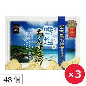 南風堂 雪塩ちんすこう ちんすこう 雪塩 沖縄土産 お菓子 48個×3個