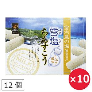 ちんすこう 雪塩 ミルク 雪塩ちんすこう ミルク風味 ミニ 12個×10個