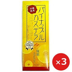 パインカステラ パイナップルカステラ 沖縄 お土産 お菓子 スイーツ 沖縄農園 330g×3本